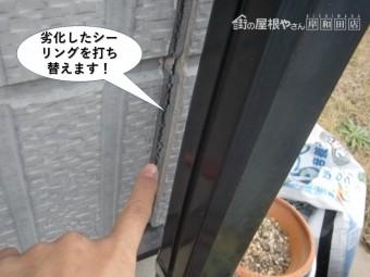 泉大津市の劣化したシーリングを打ち替えます