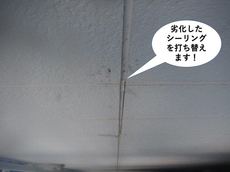 岸和田市の外壁の劣化したシーリングを打ち替えます