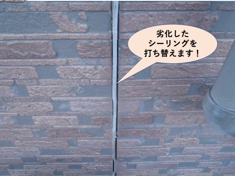 岸和田市の劣化したシーリングを打ち替えます