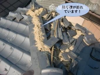 泉大津市の大屋根の降り棟が崩れています!