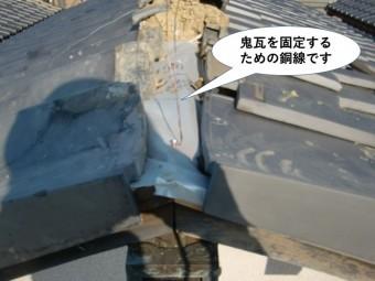 泉南市の鬼瓦を固定するための銅線