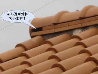 和泉市ののし瓦が外れています