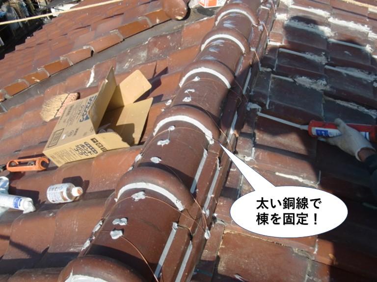 熊取町で太い銅線で棟を固定