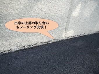 貝塚市の出窓の上の取り合いもシーリング充填