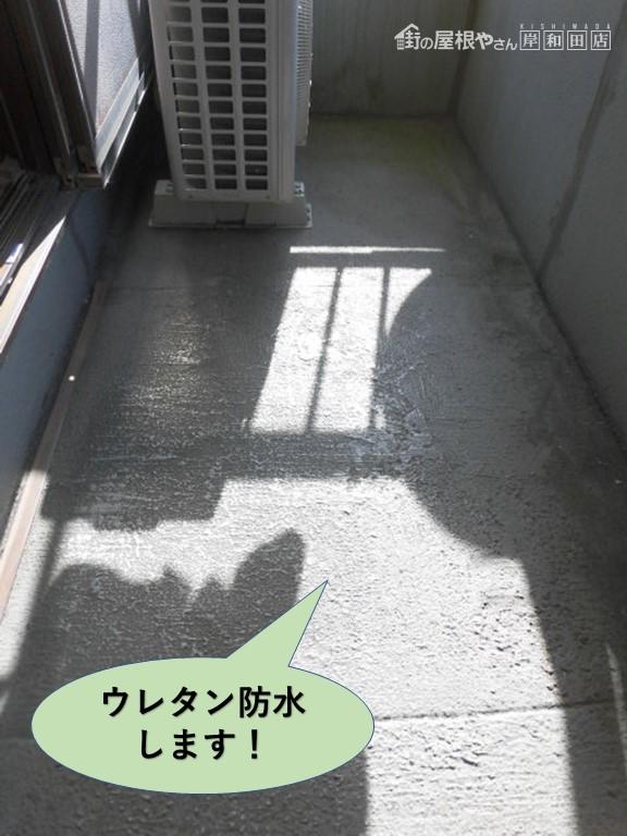 岸和田市のベランダをウレタン防水します