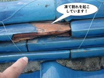岸和田市の屋根瓦が凍て割れを起こしています