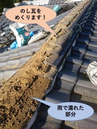 岸和田市ののし瓦をめくります