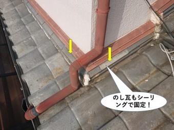 泉佐野市ののし瓦もシーリングで固定