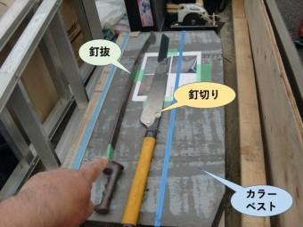 貝塚市で使用するカラーベストや道具