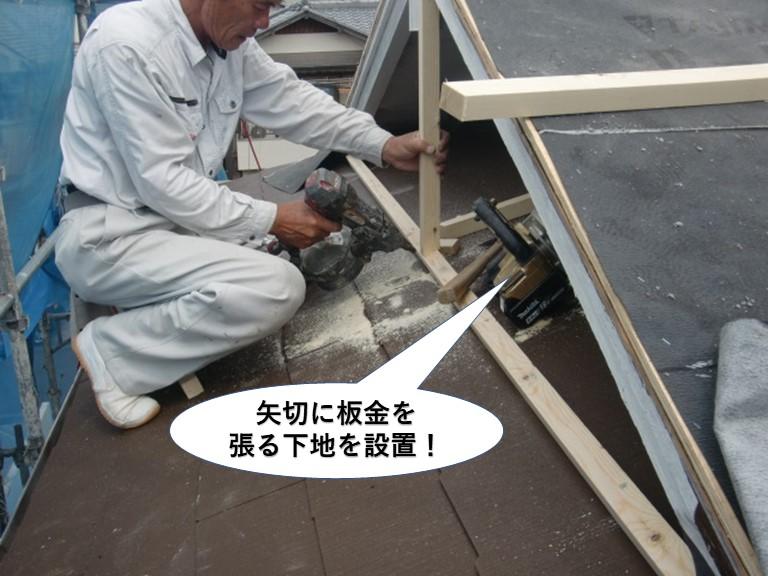 忠岡町の屋根の矢切に板金を張る下地を設置