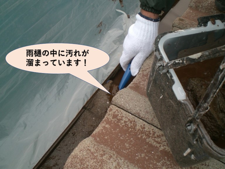 岸和田市の洗浄で雨樋の中に汚れが溜まっています