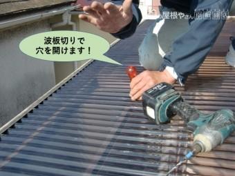 岸和田市の波板を波板切りで穴を開けます