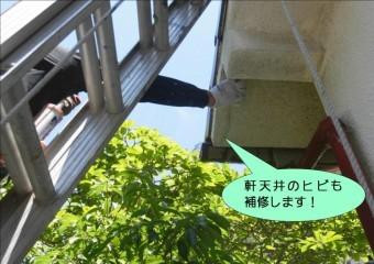 岸和田市作才町の軒天井のヒビ補修