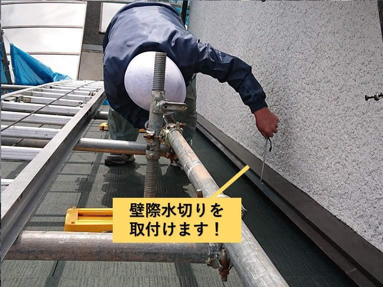 和泉市で壁際水切りを取付け