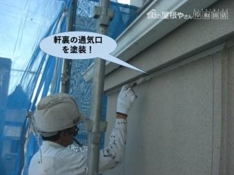 泉佐野市の軒裏の通気口を塗装