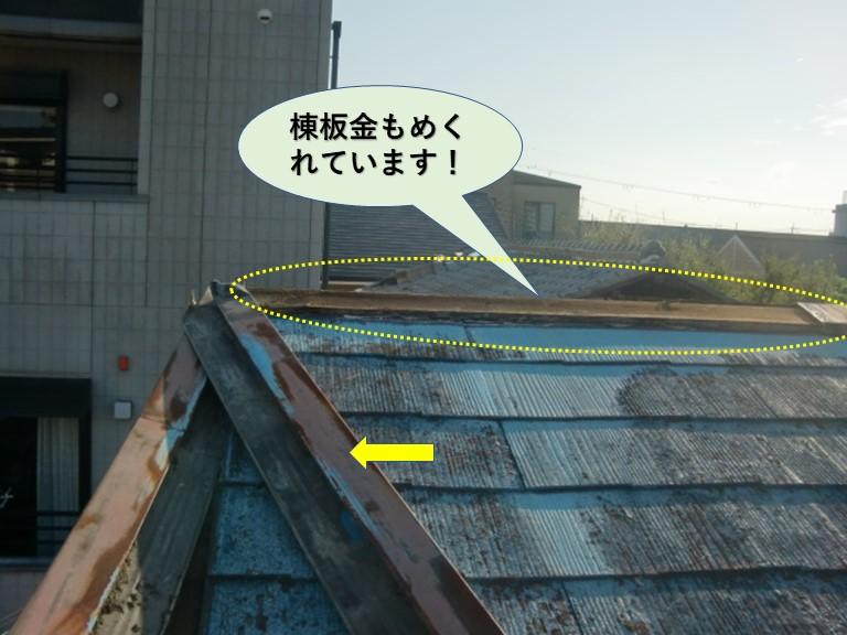 岸和田市の棟板金もめくれています