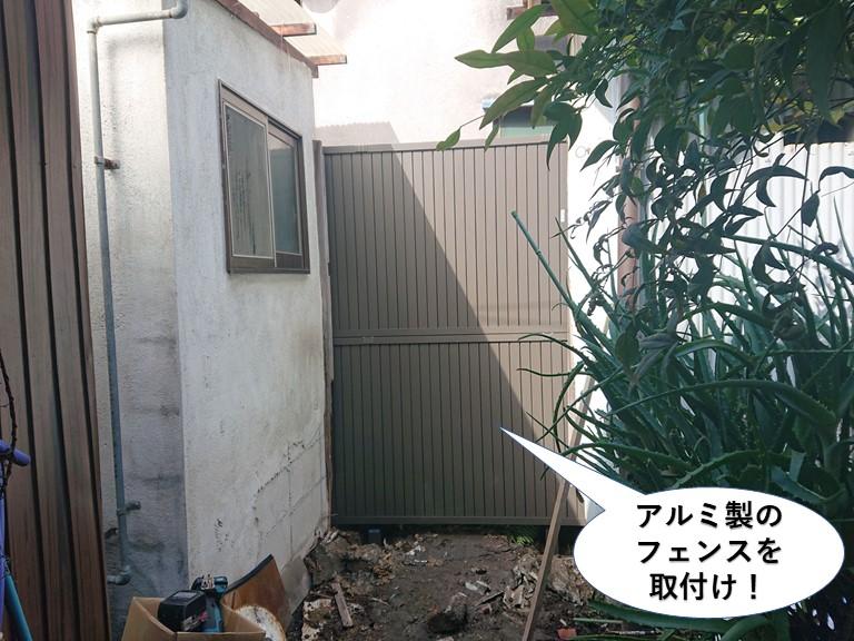 熊取町でアルミ製のフェンスを取付け
