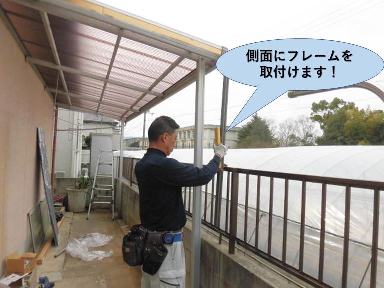 岸和田市のテラス屋根の側面にフレームを取付けます
