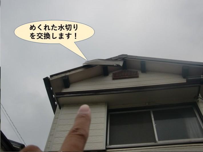 熊取町の屋根のめくれた水切りを交換します