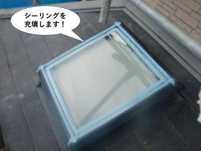 忠岡町の天窓のガラス周りにシーリングを充填します