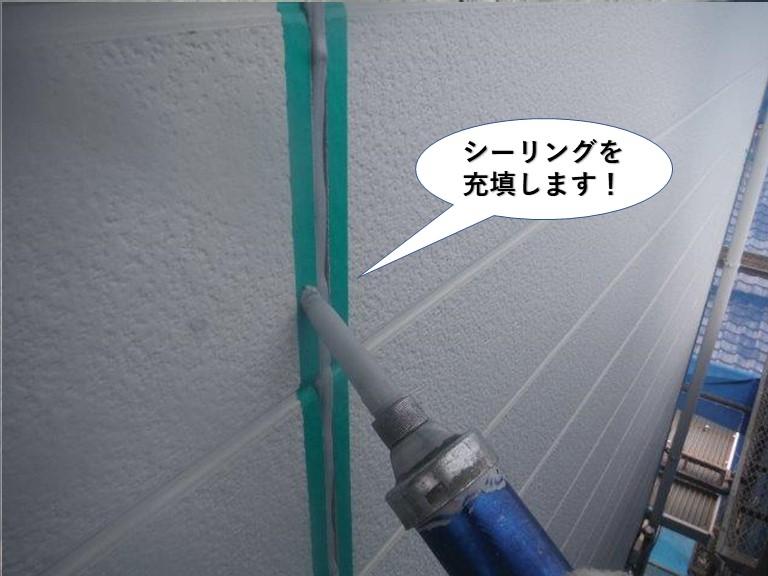 岸和田市の外壁にシーリングを充填します