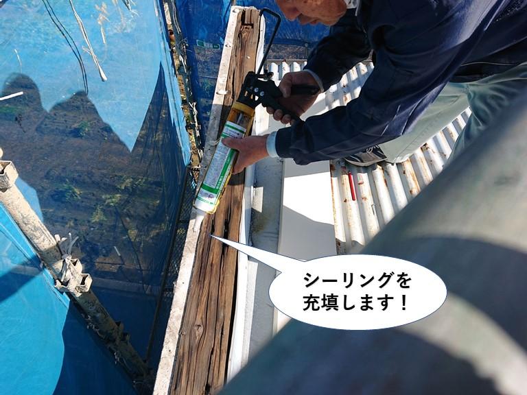泉佐野市のパラペットにシーリングを充填します