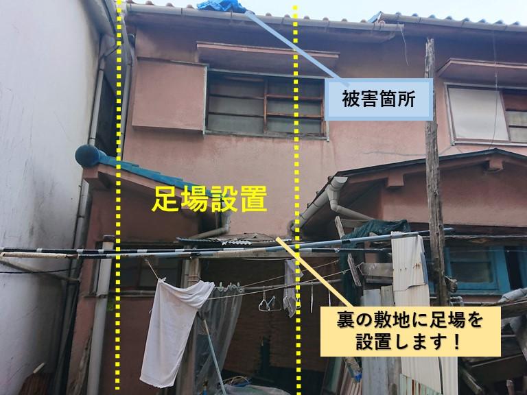 岸和田市の家の裏側の敷地に足場を設置