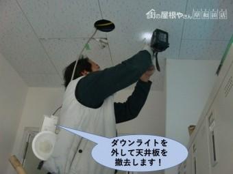 泉佐野市の工場の天井のダウンライトを外して傷んだ天井板を撤去します