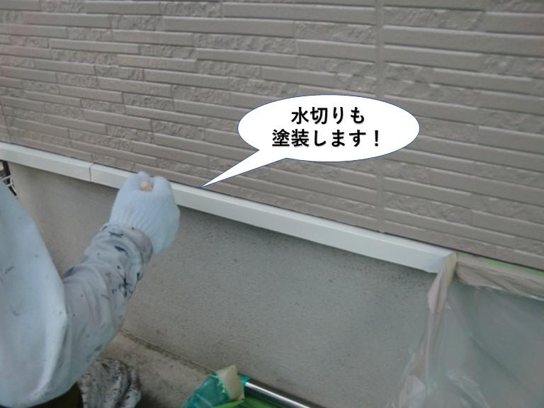 高石市の水切りも塗装します