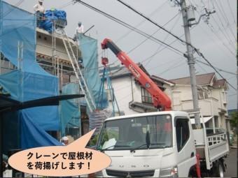 岸和田市のクレーンで屋根材を荷揚げします