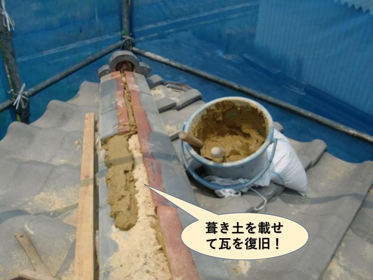 岸和田市の屋根に葺き土を載せて瓦を復旧