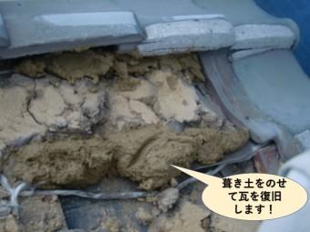 和泉市の屋根に葺き土を載せて瓦を復旧