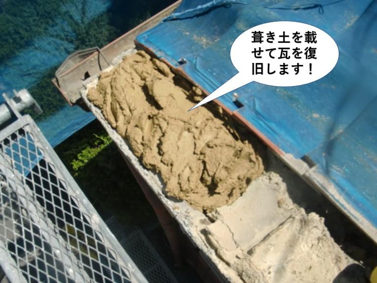 岸和田市の袖部に葺き土を載せて瓦を復旧