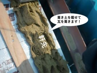 泉南市の野伊佐木に葺き土を載せて瓦を復旧