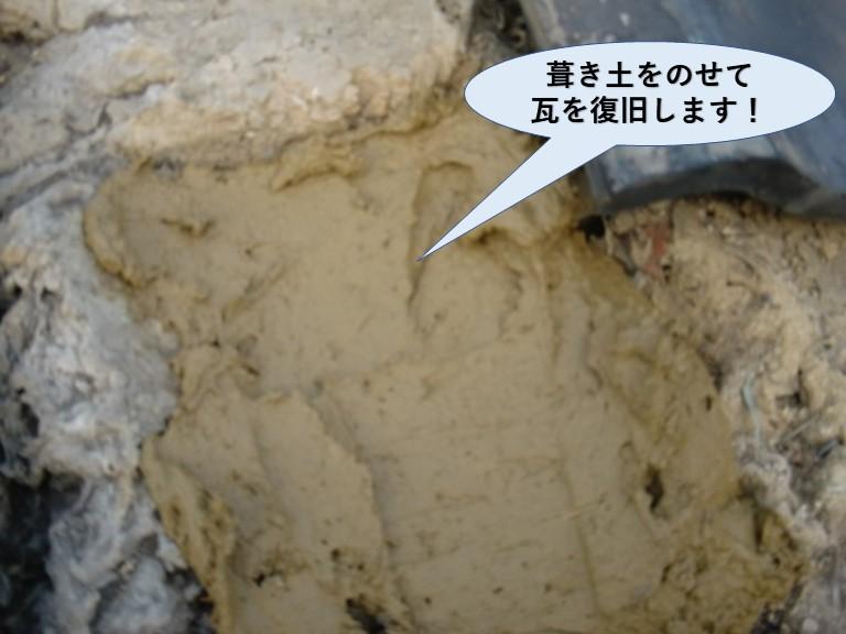 岸和田市の葺き土を載せて瓦を復旧
