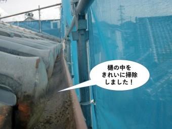 泉南市の樋の中をきれいに掃除しました