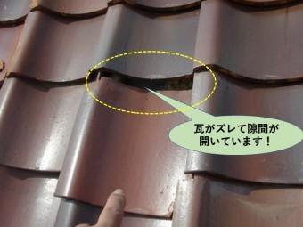 泉大津市の瓦がズレて隙間が開いています