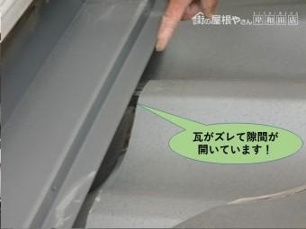 岸和田市の壁際の瓦がズレて隙間が開いています