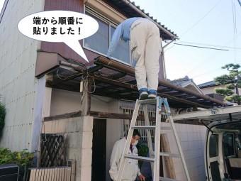 熊取町のテラスの波板を端から順番に貼りました