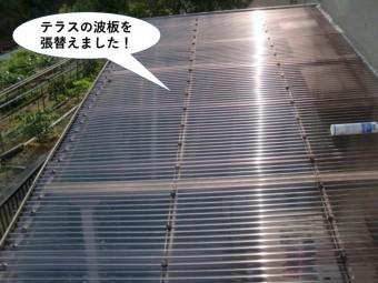 岸和田市のテラスの波板を張り替えました