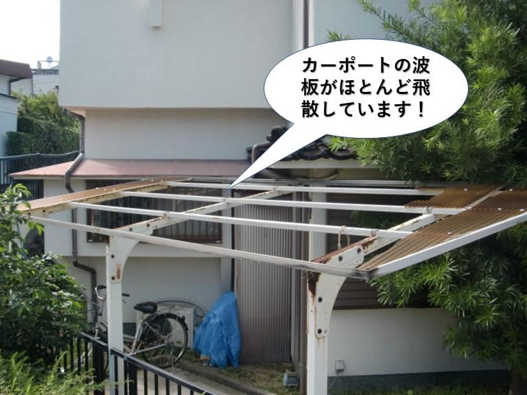 岸和田市のカーポートの波板がほとんど飛散しています