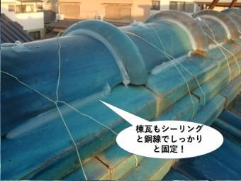 泉大津市の棟瓦もシーリングと銅線でしっかりと固定
