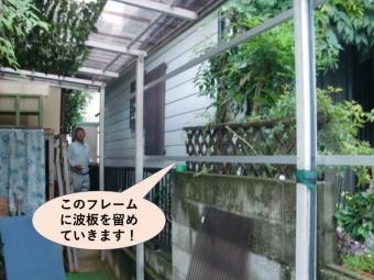 和泉市のフレームに波板を留めます