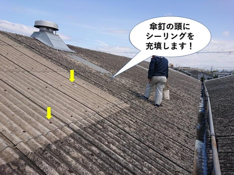和泉市の傘釘の頭にシーリングを充填