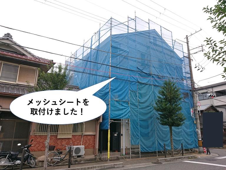 岸和田市でメッシュシートを取付けました