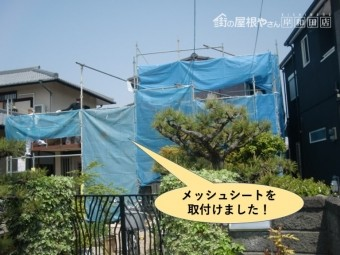 岸和田市で足場にメッシュシートを取付けました