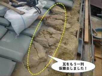 和泉市の瓦をもう一列仮撤去しました