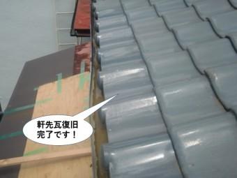 和泉市の軒先瓦復旧完了です