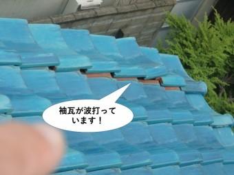 岸和田市の袖瓦が波打っています