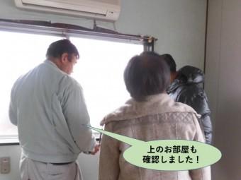 岸和田市のトイレの上のお部屋も確認しました